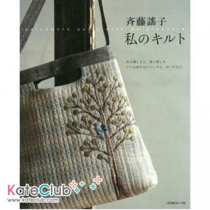 หนังสือ Patchwork quilt with my pleasure by Yoko Saito **พิมพ์ที่ญี่ปุ่น (มี 1 เล่ม)