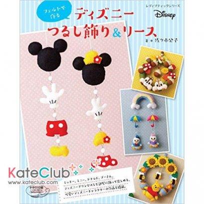 หนังสืองานสักหลาด ปกโมบาย Disney no.4344 **พิมพ์ที่ญี่ปุ่น (มี 1 เล่ม)