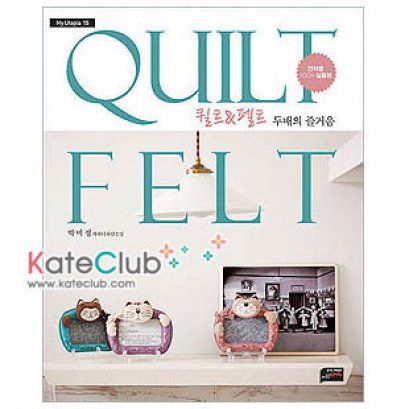 หนังสือ Quilt ของเกาหลี Quilt Felt **พิมพ์ที่เกาหลี (มี 2 เล่ม)