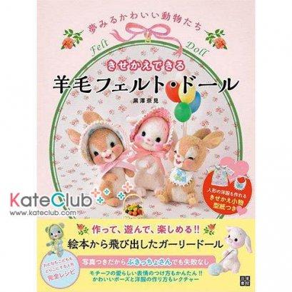 หนังสือสอนงาน Needle Felting ปกตุ๊กตาสัตว์ (วิธีค่อนข้างละเอียด) by Nami Kurosawa **พิมพ์ที่ญี่ปุ่น (มี 1 เล่ม)