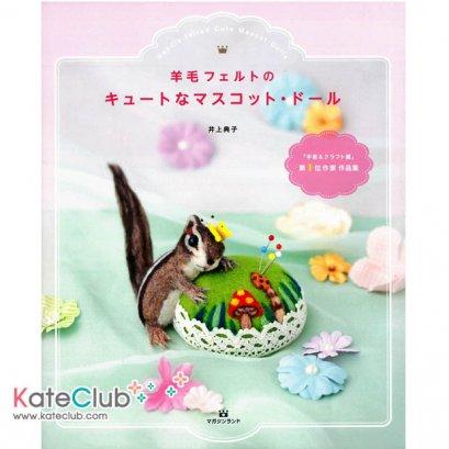 หนังสือ Needle Felted Cute Mascot Dolls ปกกระรอก by norino **พิมพ์ที่ญี่ปุ่น (มี 1 เล่ม)