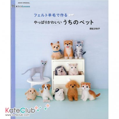หนังสือสอนงาน Needle Felting ปกสัตว์ต่างๆ by Susa Sachiko **พิมพ์ที่ญี่ปุ่น (มี 1 เล่ม)