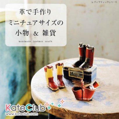 หนังสือสอนทำเครื่องหนังจิ๋ว Handmade Leather Craft รวม 62 ชิ้นงาน **พิมพ์ที่ญี่ปุ่น (มี 1 เล่ม)