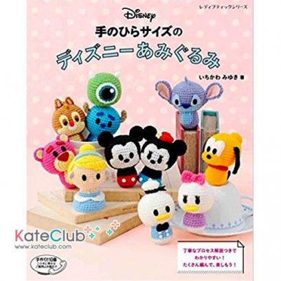 หนังสืองานถักโครเชต์ตุ๊กตา Disney **พิมพ์ที่ญี่ปุ่น (สินค้าหมด-รับสั่งจอง)
