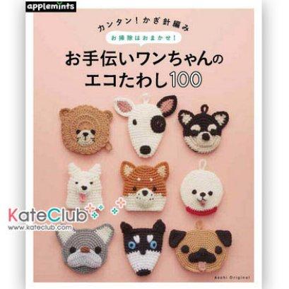 หนังสือสอนถักโครเชต์ตุ๊กตาหน้าน้องหมา **พิมพ์ที่ญี่ปุ่น (มี 1 เล่ม)