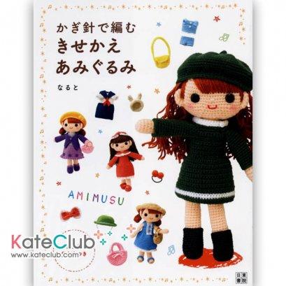 หนังสือสอนถักโครเชต์ตุ๊กตาเด็กผู้หญิงและเสื้อผ้า AMIMUSU **พิมพ์ญึ่ปุ่น (มี 1 เล่ม)