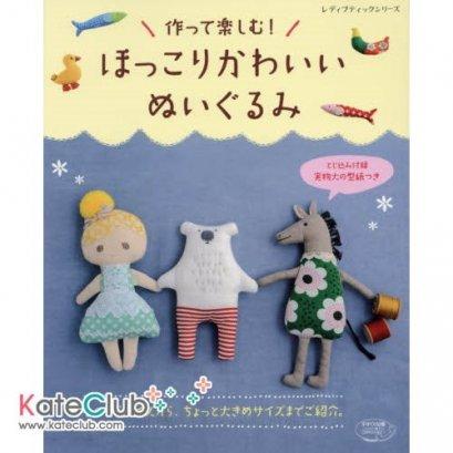 หนังสือสอนเย็บตุ๊กตาผ้าน่ารักๆ ปกตุ๊กตา 3 ตัว **พิมพ์ที่ญี่ปุ่น (สินค้าหมด-รับสั่งจอง)