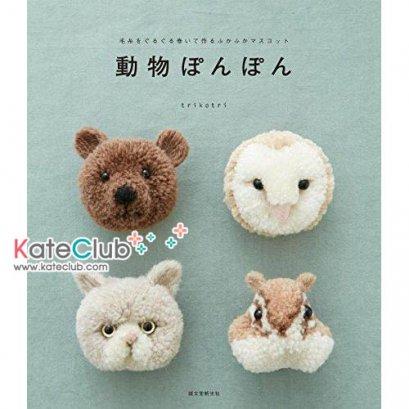 หนังสือสอนทำปอมปอมไหมพรมหน้าสัตว์ต่างๆ ปกสัตว์ 4 ตัว by trikotri **พิมพ์ที่ญี่ปุ่น (มี 1 เล่ม)