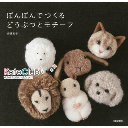 หนังสือสอนทำปอมปอมไหมพรมหน้าสัตว์ต่างๆ ปกสัตว์ 6 ตัว **พิมพ์ที่ญี่ปุ่น (มี 1 เล่ม)