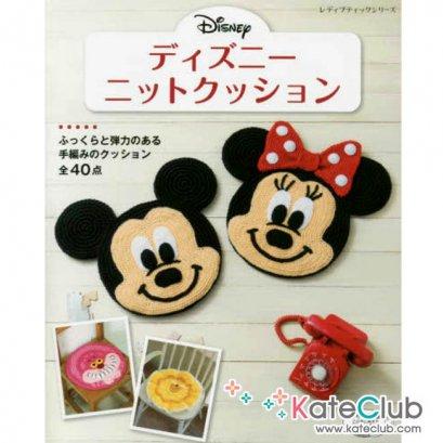 หนังสือถักที่รองนั่ง Disney รวม 40 แบบ **พิมพ์ที่ญี่ปุ่น (สินค้าหมด-รับสั่งจอง)