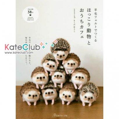 หนังสือสอนงาน Needle Felting ปกตุ๊กตาเม่น by yucoco cafe **พิมพ์ที่ญี่ปุ่น (มี 1 เล่ม)