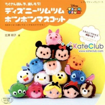 หนังสือสอนทำปอมปอมไหมพรม Tsum Tsum Disney รวม 47 แบบ **พิมพ์ที่ญี่ปุ่น (สินค้าหมด-รับสั่งจอง)