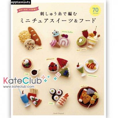 หนังสือสอนถักโครเชต์ food and sweet item **พิมพ์ที่ญี่ปุ่น (สินค้าหมด-รับสั่งจอง)