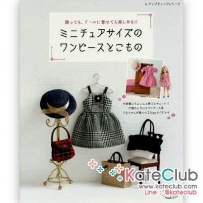 หนังสือสอนเย็บชุดตุ๊กตา Licca  **พิมพ์ที่ญี่ปุ่น (มี 1 เล่ม)