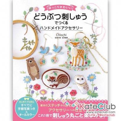 หนังสือสอนปักผ้ารูปสัตว์น่ารักๆ by Chicchi วิธีละเอียดมากค่ะ **พิมพ์ที่ญี่ปุ่น (สินค้าหมด-รับสั่งจอง)