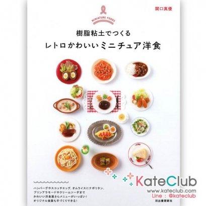 หนังสือสอนทำอาหารจิ๋ว Miniature Foods **พิมพ์ที่ญี่ปุ่น (สินค้าหมด-รับสั่งจอง)