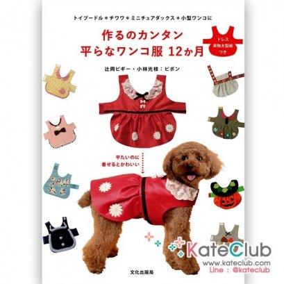 หนังสือสอนตัดชุดสุนัข dog's TAIRA dress **พิมพ์ที่ญี่ปุ่น (มี 1 เล่ม)