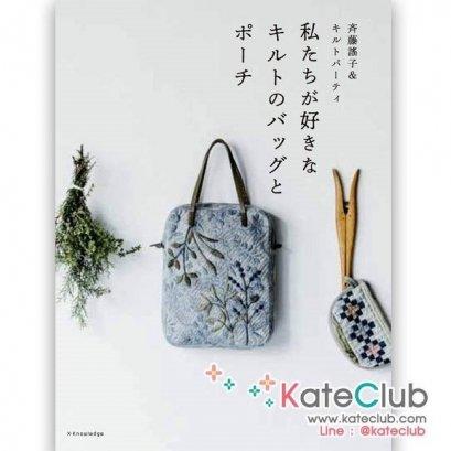 SALE - หนังสือ Quilt  ปกกระเป๋า 2 ใบ ของคุณ Yoko Saito **พิมพ์ที่ญี่ปุ่น (มี 1 เล่ม)