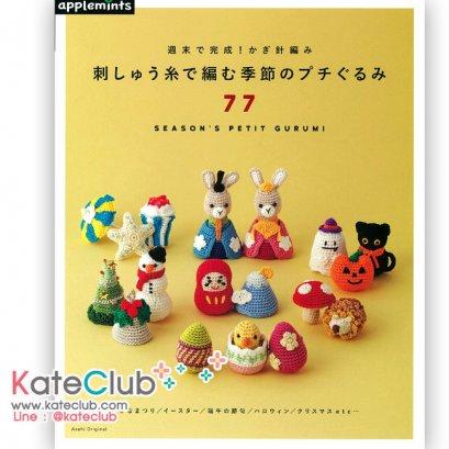 หนังสือสอนถักโครเชต์ Season's Petit Gurumi รวม 77 แบบ **พิมพ์ที่ญี่ปุ่น (สินค้าหมด-รับสั่งจอง)