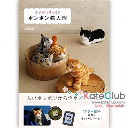 หนังสือสอนทำปอมปอมไหมพรมตุ๊กตาน้องแมว น้องแมวมาทั้งตัวเลยจ้า **พิมพ์ที่ญี่ปุ่น (มี 2 เล่ม)