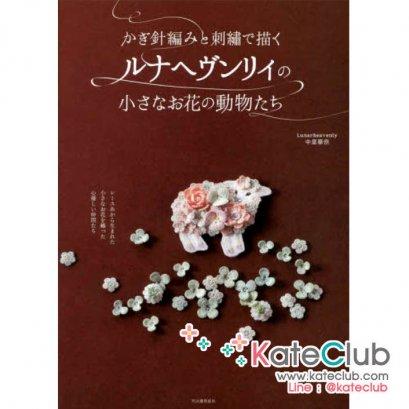 (ปกมีรอยย่นค่ะ ลดราคาให้นะคะ) หนังสืองานปักและงานถักโครเชต์ Lunarheavenly **พิมพ์ที่ญี่ปุ่น (มี 1 เล่ม)