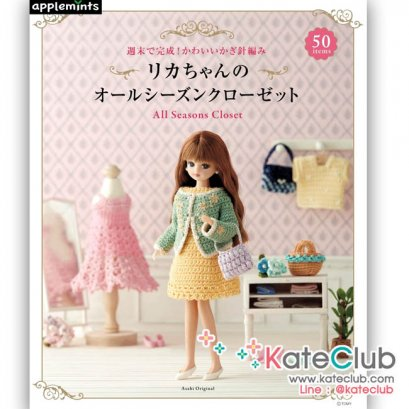 หนังสือสอนถักโครเชต์ชุดตุ๊กตา All Seasons Closet 50 items **พิมพ์ญึ่ปุ่น (มี 1 เล่ม)