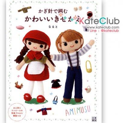 หนังสือสอนถักโครเชต์ตุ๊กตาเด็กผู้หญิง เด็กผู้ชาย และเสื้อผ้า AMIMUSU 2 **พิมพ์ญี่ปุ่น (มี 1 เล่ม)