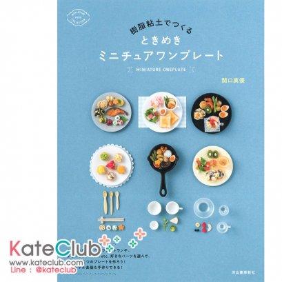 หนังสือสอนปั้นอาหารจิ๋ว Miniature Oneplate ปกฟ้า **พิมพ์ที่ญี่ปุ่น (สินค้าหมด-รับสั่งจอง)