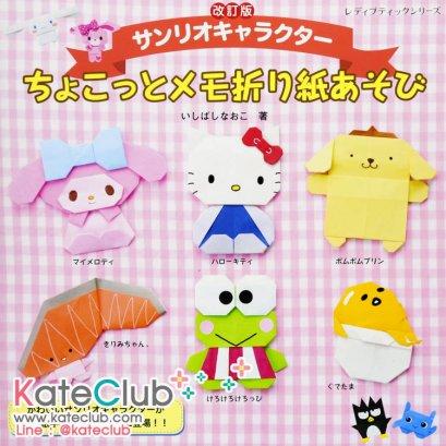 หนังสือสอนพับกระดาษรูปการ์ตูน Sanrio **พิมพ์ที่ญี่ปุ่น (สินค้าหมด-รับสั่งจอง)