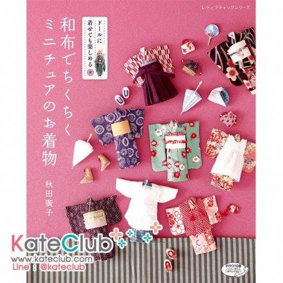 หนังสือสอนตัดชุดตุ๊กตาสไตล์ญี่ปุ่น ชุดกิโมโน และฉากน่ารักๆ **พิมพ์ที่ญี่ปุ่น (มี 1 เล่ม)