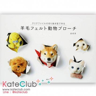 หนังสืองาน needle felting รูปหน้าสัตว์ต่างๆ เล่มนี้น่ารักสุดๆ **พิมพ์ที่ญี่ปุ่น (มี 1 เล่ม)