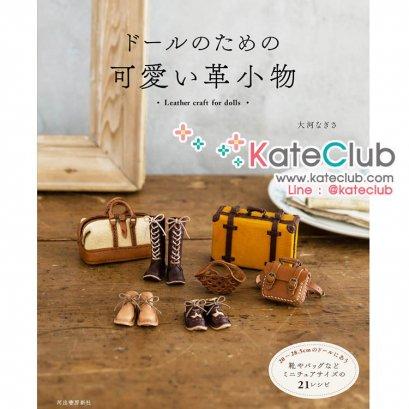หนังสือสอนทำเครื่องหนังจิ๋ว Leather craft for dolls รวม 21 ชิ้นงาน **พิมพ์ที่ญี่ปุ่น (มี 1 เล่ม)