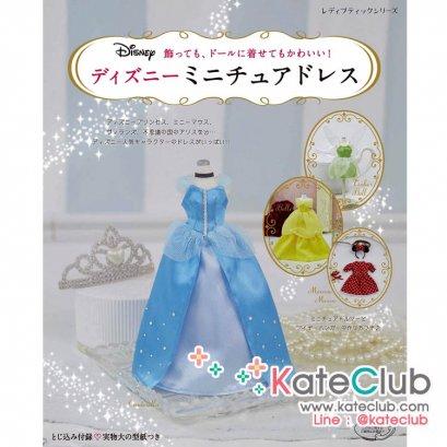 หนังสือสอนตัดชุดตุ๊กตาตัวละครในการ์ตูน Disney รวม 54 ชิ้นงาน **พิมพ์ที่ญี่ปุ่น (มี 2 เล่ม)