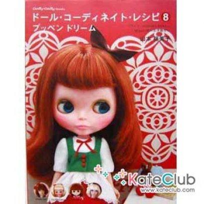 หนังสือ Dolly Dolly 8 รวมแบบตัดเสื้อตุ๊กตา Blythe momoko และอื่นๆ คุ้มมากค่ะ **พิมพ์ญี่ปุ่น (มี 1 เล่ม)