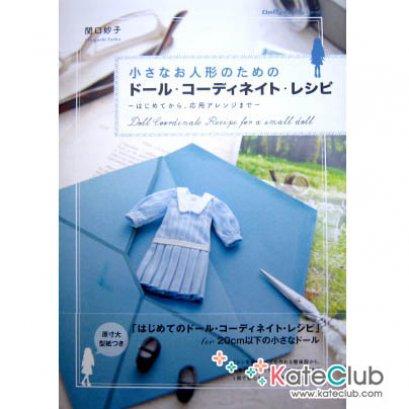 หนังสือ Dolly Dolly ปกชุดกระโปรงสีฟ้า **พิมพ์ที่ญี่ปุ่น (มี 1 เล่ม)