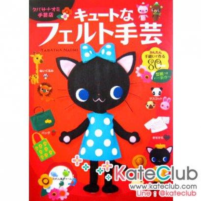 หนังสือผ้าสักหลาดปกน้องแมวดำพิ้นแดง ของคุณ Tabatha Naomi **พิมพ์ญี่ปุ่น (มี 1 เล่ม)