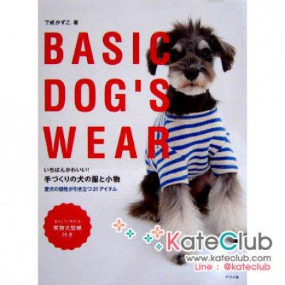 หนังสือสอนตัดชุดน้องหมา Basic Dog's Wear **พิมพ์ที่ญี่ปุ่น (มี 1 เล่ม)