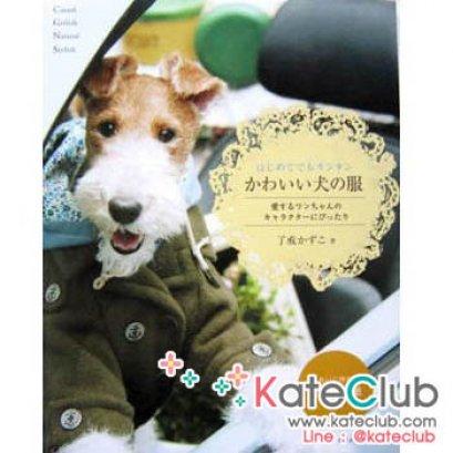 หนังสือตัดชุดน้องหมาเสื้อสีเขียว **พิมพ์ที่ญี่ปุ่น (สินค้าหมด-รับสั่งจอง)