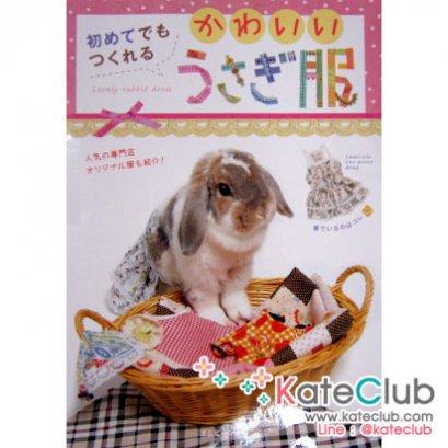 หนังสือสอนตัดชุดกระต่าย Lovely Rabbit Dress **พิมพ์ที่ญี่ปุ่น (สินค้าหมด-รับสั่งจอง)