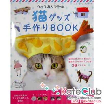 หนังสือสอนทำ Cat Accessories **พิมพ์ที่ญี่ปุ่น (สินค้าหมด-รับสั่งจอง)