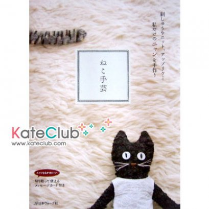 หนังสือรวมงานผ้า งานปัก เกี่ยวกับน้องแมว (น่ารักมากค่ะ) **พิมพ์ที่ญี่ปุ่น  (สินค้าหมด-รับสั่งจอง)