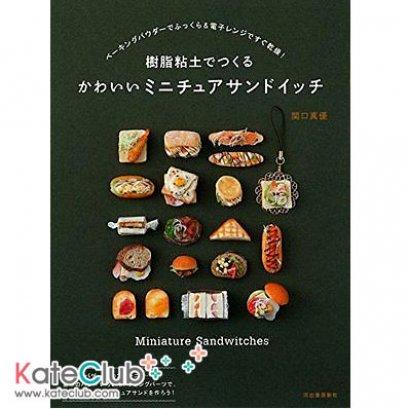 หนังสือสอนปั้นขนมจิ๋ว Miniature Sandwitches (วิธีละเอียดค่ะ) **พิมพ์ที่ญี่ปุ่น (มี 1 เล่ม)