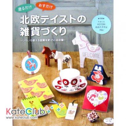 หนังสือสอนแกะยางลบ รวมผลงาน 4 ดีไซน์เนอร์ **พิมพ์ที่ญี่ปุ่น (สินค้าหมด-รับสั่งจอง)