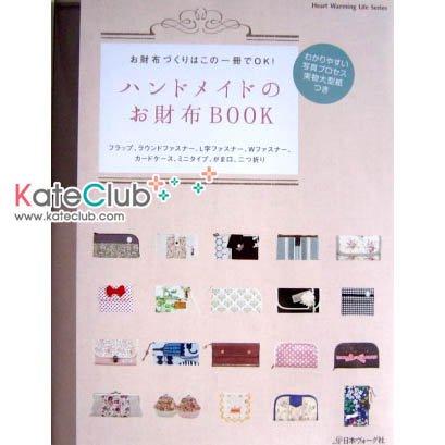 หนังสือสอนเย็บกระเป๋าสตางค์ กระเป๋าปิ๊กแป๊ก **สวยหวาน 25 แบบ **พิมพ์ที่ญี่ปุ่น (มี 1 เล่ม)