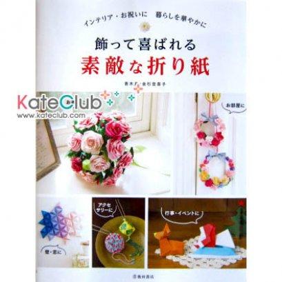 หนังสือสอนพับกระดาษ ปกขาว งานสวยและหลากหลายค่ะ **พิมพ์ที่ญี่ปุ่น (มี 1 เล่ม)