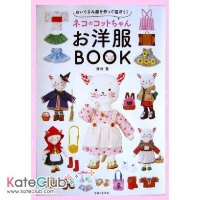 หนังสือสอนเย็บตุ๊กตาแมวและชุดน่ารักๆ (เล่มนี้น่ารักมากค่ะ) **พิมพ์ที่ญี่ปุ่น (สินค้าหมด-รับสั่งจอง)