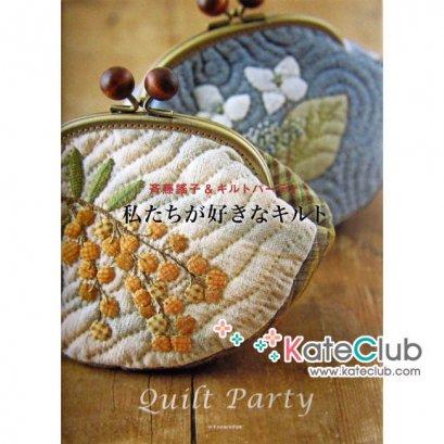 หนังสือ Quilt Party by Yoko Saito **พิมพ์ที่ญี่ปุ่น (มี 2 เล่ม)