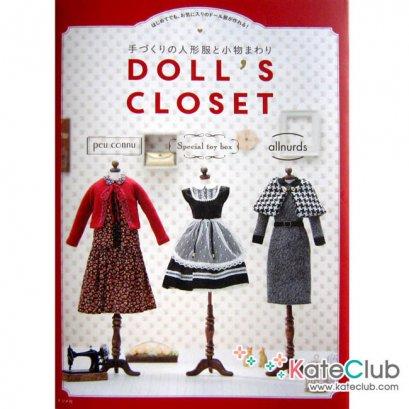 หนังสือสอนตัดชุดตุ๊กตา Doll's Closet วิธีละเอียดสุดๆ **พิมพ์ที่ญี่ปุ่น (มี 1 เล่ม)