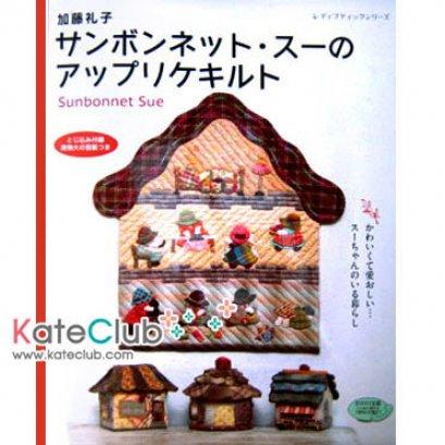 หนังสืองาน Quilt Sunbonnet Sue ของคุณ Reiko Kato **พิมพ์ที่ญี่ปุ่น (สินค้าหมด-รับสั่งจอง)