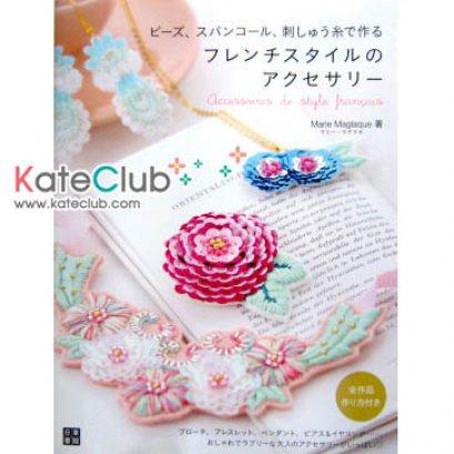 หนังสืองานปักเลื่อมและลูกปัด accessoires de style francais by Marie Maglaque **พิมพ์ที่ญี่ปุ่น (มี 1 เล่ม)